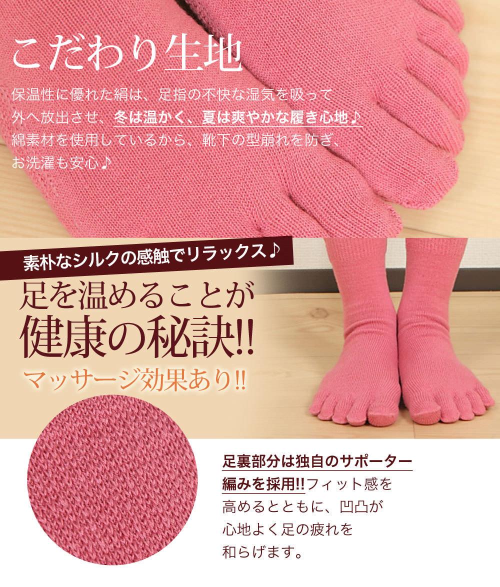 こだわり生地。保温性に優れた絹は足指の不快な湿気を吸って外へ放出させ、冬は暖かく、夏はさわやかな履き心地。綿素材を使っているから靴下の型崩れを防ぎ、お洗濯も安心。素朴なシルクの感触でリラックス。足と温めることが健康の秘訣。マッサージ効果あり。足裏部分は独自のサポーター編みを採用。フィット感を高めるとともに心地よく足の疲れを和らげます。