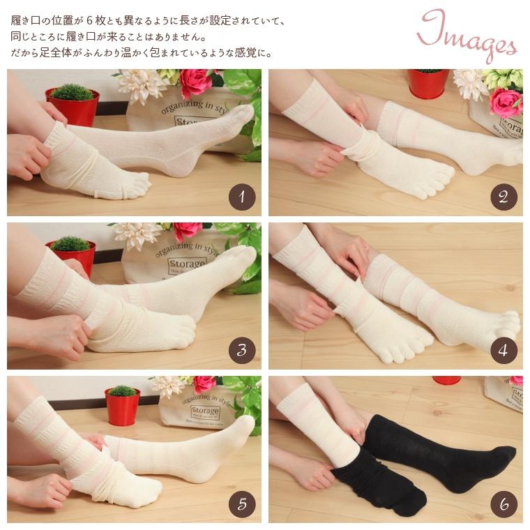履き口の位置が6枚とも異なるように長さが設定されていて、同じところに履き口が来ることはありません。 だから足全体がふんわり温かく包まれているような感覚に。