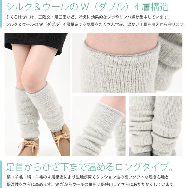 シルク&ウールのW(ダブル)4層構造。ふくらはぎに。三陰交・足三里など冷えに効果的なツボやリンパが集中しています。シルク&ウールW(ダブル)4層構造で空気層をたくさん含んで、温かい!脚を冷えから守ります。足首からひざ下まで温めるロングタイプ。絹→羊毛→絹→羊毛の4層構造により生地が厚くクッション性の高いソフトな履き心地。保温性をさらに高めます。Wだからウールの量を2倍使用してさらに温かくしています。