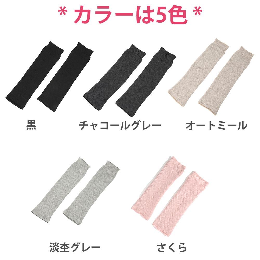 シルク&ウールのW(ダブル)4層構造。ふくらはぎに。三陰交・足三里など冷えに効果的なツボやリンパが集中しています。シルク&ウールW(ダブル)4層構造で空気層をたくさん含んで、温かい!脚を冷えから守ります。足首からひざ下まで温めるロングタイプ。絹→羊毛→絹→羊毛の4層構造により生地が厚くクッション性の高いソフトな履き心地。保温性をさらに高めます。Wだからウールの量を2倍使用してさらに温かくしています。  カラーは5色ご用意 黒・淡杢グレー・オートミール・チャコールグレー・さくら