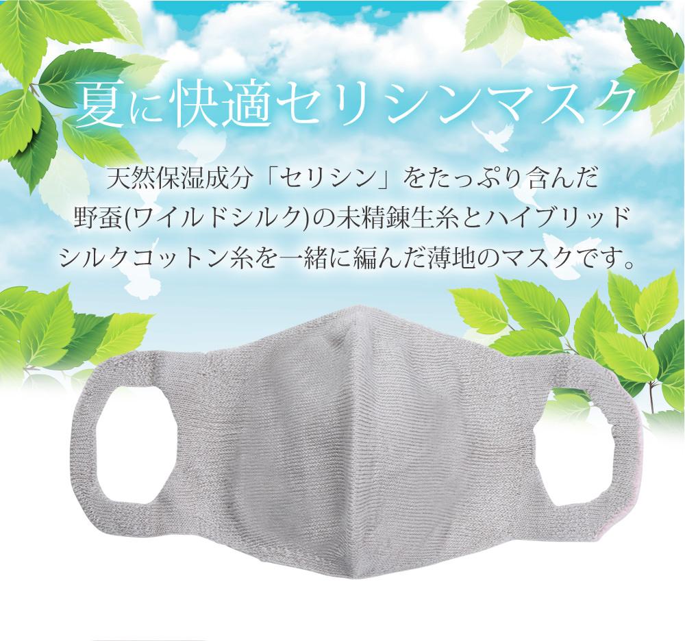 立体編み、無縫製の肌触りがやさしいマスクです。ホールガーメントで編みました。保温性、保湿性が高い。野蚕(ワイルドシルク)55%綿45%の糸(HybridSC糸)を夏用に編み上げました。通気性が高く、涼しい。睡眠時やエアコンの効いたオフィスなど、乾燥が気になるときに乾燥から喉を守ります。