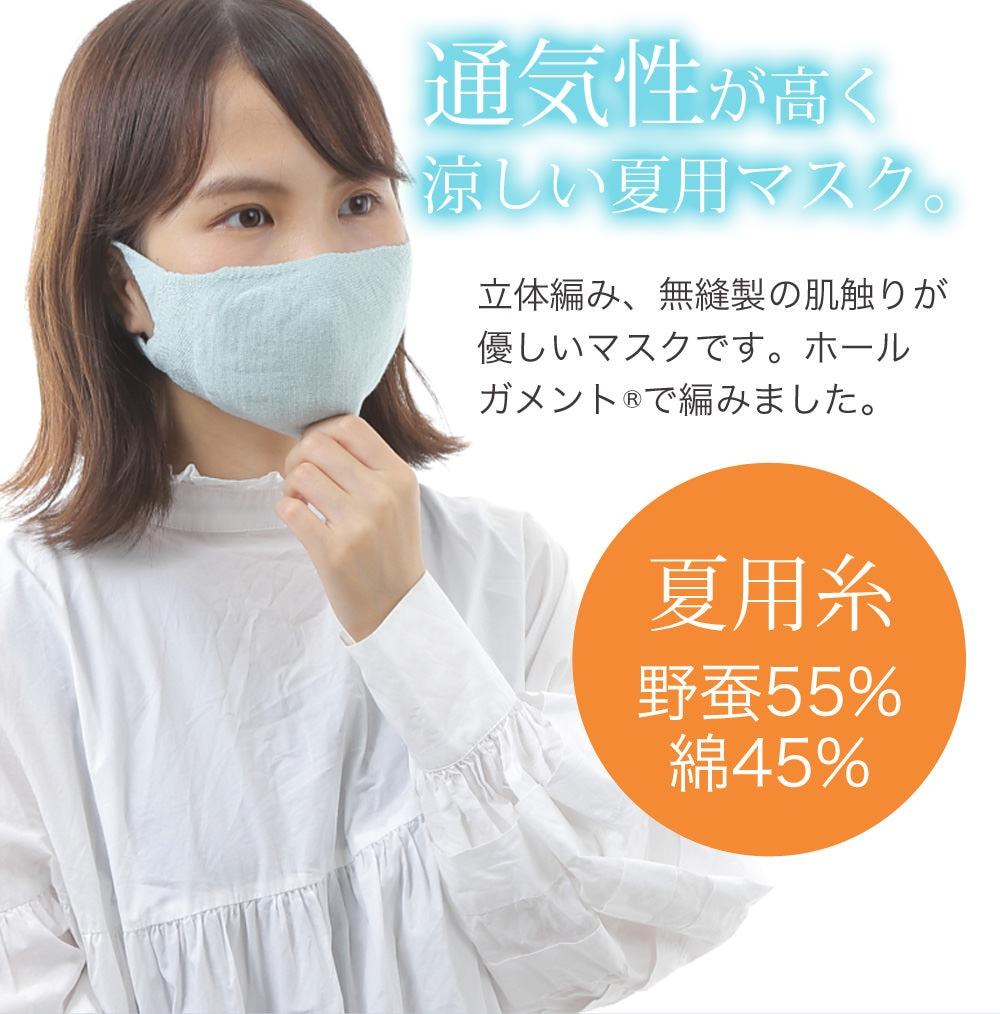 喉の弱い方、口呼吸してしまう方におすすめです。無縫製だから、やわらかフィット。顔に跡がついたりしません。シルク配合なのでベビーガーゼのような優しい着け心地。締め付け感も少なく、耳の部分もニットなのでマスクにありがちな耳の痛みもありません!就寝時もストレスフリー。何度も洗えるのがうれしいですね。