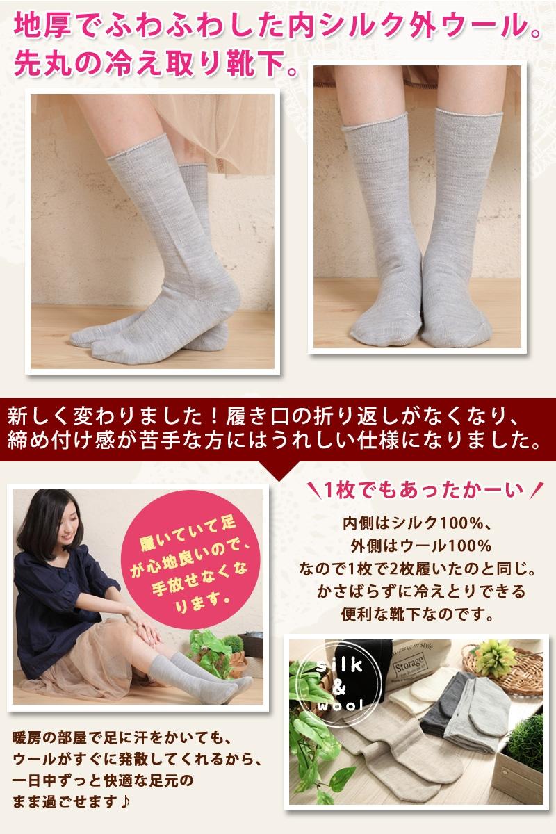 地厚でふわふわした内シルク外ウール。先丸の冷え取り靴下。   ●新しく変わりました! 履き口の折り返しがなくなり、締め付け感が苦手な方にはうれしい仕様になりました。   履いていて足が心地良いので、手放せなくなります。 暖房の部屋で足に汗をかいても、ウールがすぐに発散してくれるから、一日中ずっと快適な足元のまま過ごせます♪  \1枚でもあったかーい/ 内側はシルク100%、外側はウール100%なので1枚で2枚履いたのと同じ。 かさばらずに冷えとりできる便利な靴下なのです。     \使い方いろいろ/ ●下に5本指靴下を履いて、カバーソックスとしても使えます。 ●5本指が苦手だけど、冷えとりしたいという方に。 ●冷えとり靴下には見えないものを履きたいという方に。 ●濃い色を選べば、男性のビジネスソックスとしてもおすすめ。  履き口は適度のフィット。締め付け感はなく ずり落ちません。   \冷えとり靴下が苦手なあの人へのプレゼントに/ 5本指の冷えとり靴下が苦手でなかなか履いてもらえない・・・・ そんな人にもこれなら履いてもらえそう。 健康を祈ってプレゼントにいかがですか?