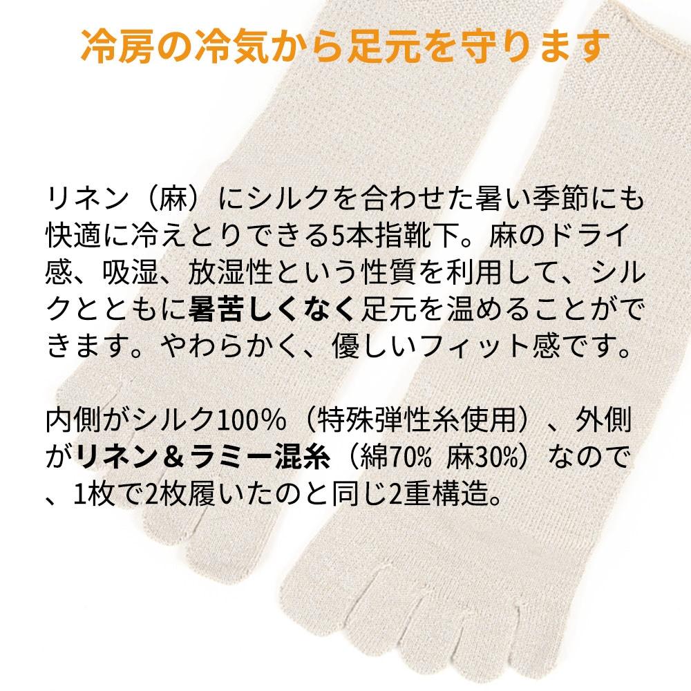 リネン(麻)にシルクを合わせた暑い季節にも快適に冷えとりできる5本指靴下。麻のドライ感、吸湿、放湿性という性質を利用して、シルクとともに暑苦しくなく足元を温めることができます。やわらかく、優しいフィット感です。内側がシルク100%(特殊弾性糸使用)、外側がリネン&ラミー混糸(綿70% 麻30%)なので、1枚で2枚履いたのと同じ2重構造。