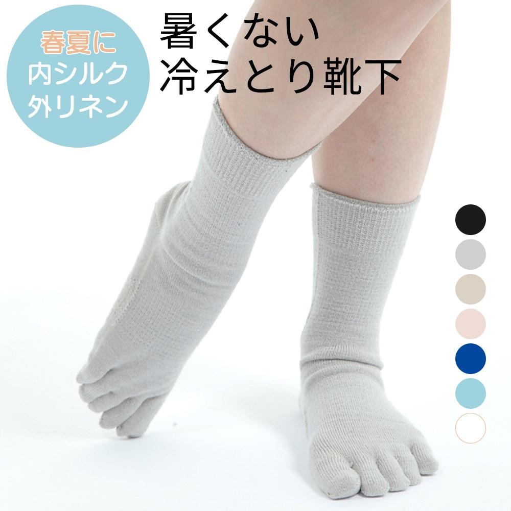暑くない冷えとり靴下。五本指ソックス さわやかファイブ シルク リネン