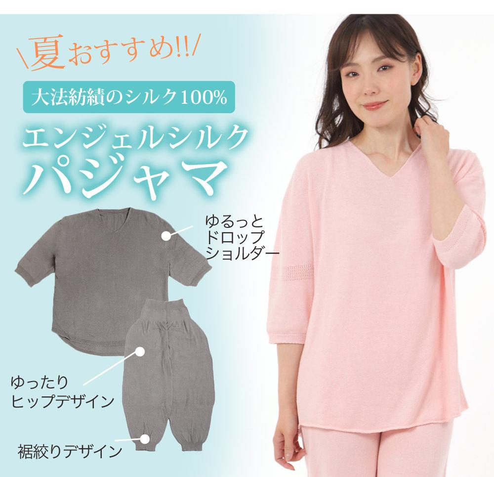 夏おすすめ!大法紡績のシルク100% エンジェルシルクパジャマ。ゆるっとドロップショルダー。ゆったりヒップデザイン。裾絞りデザイン
