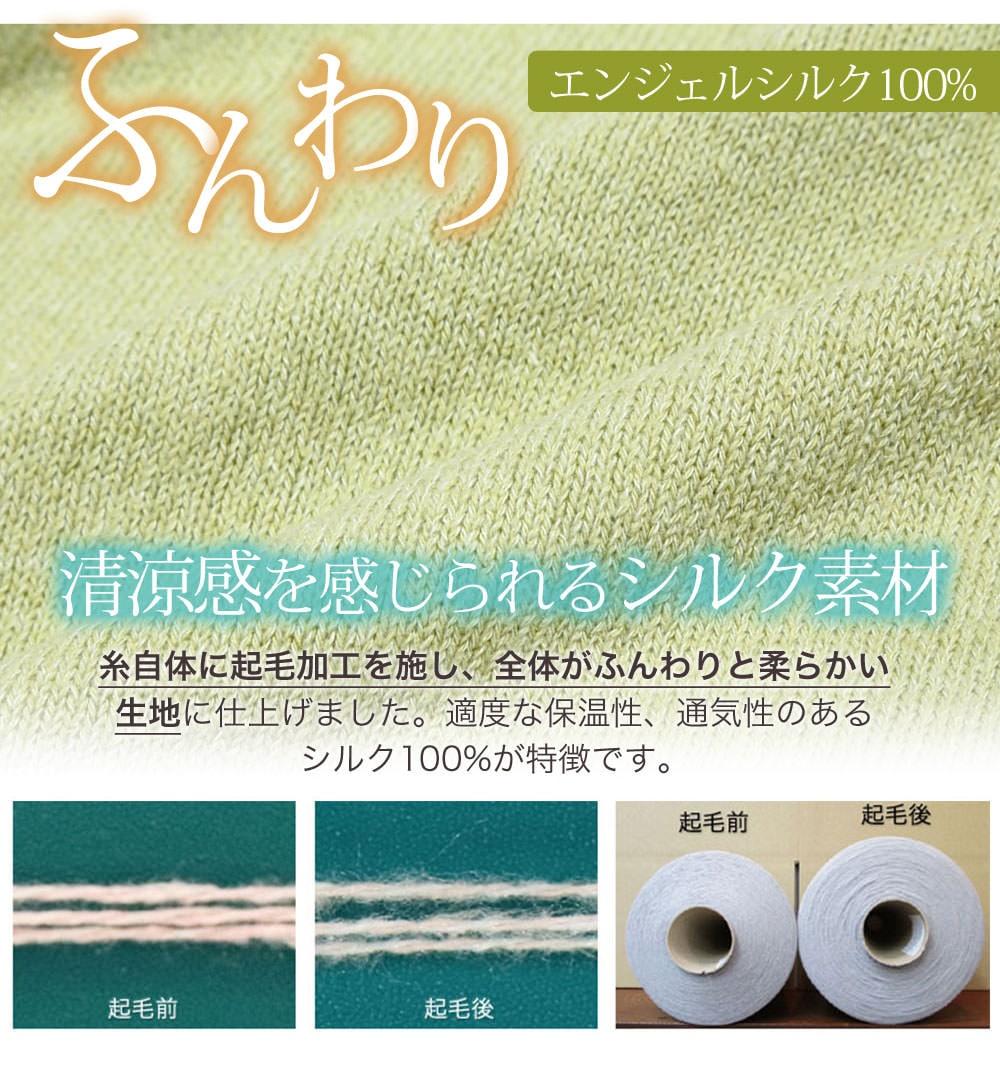 エンジェルシルク100%清涼感を感じられるシルク素材。糸自体に起毛加工を施し、全体がふんわりと柔らかい生地に仕上げました。適度な保温性、通気性のあるシルク100%が特徴です。