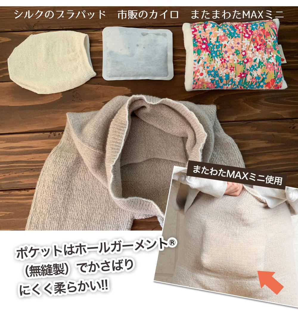 シルクのブラパッド、市販のカイロ、またまわたMAXミニ。ポケットはホールガーメント?(無縫製)でかさばりにくく柔らかい。