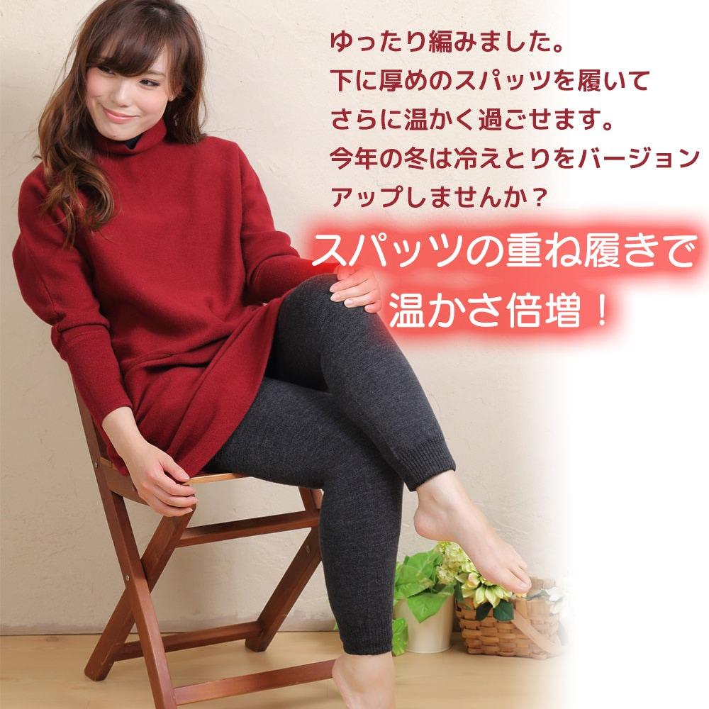 ゆったり編みました。下に厚めのスパッツを履いてさらに温かく過ごせます。今年の冬は冷えとりをバージョンアップしませんか?スパッツの重ね履きで温かさ倍増!