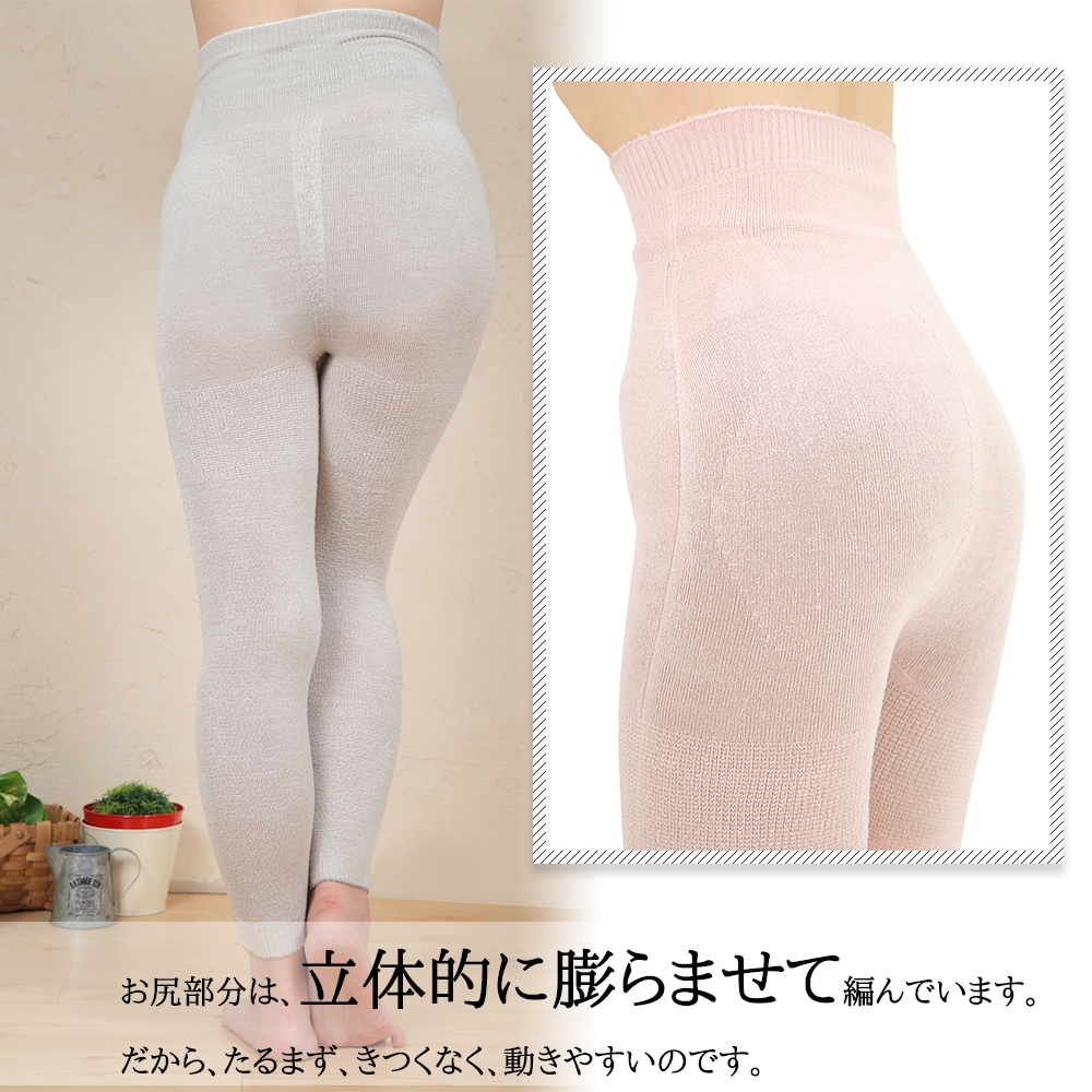 お尻部分は、立体的に膨らませて編んでいます。だから、たるまず、きつくなく、動きやすいのです。