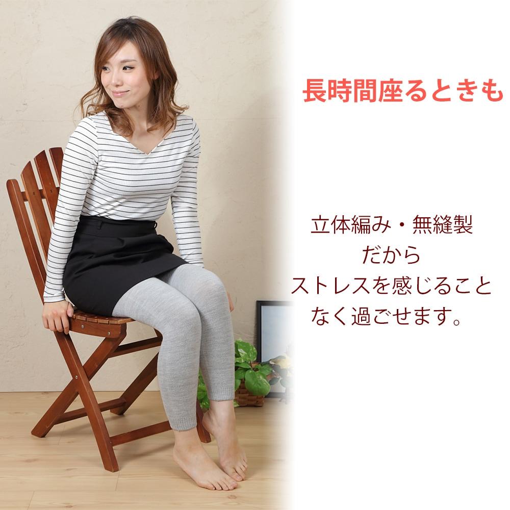 長時間座るときも立体編み・無縫製だからストレスを感じることなく過ごせます。