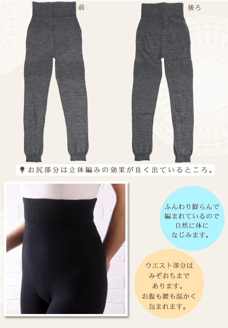 お尻部分は立体編みの効果が良く出ているところ。ふんわり膨らんで編まれているので自然に体になじみます。ウエスト部分はみぞおちまであります。お腹も腰も温かく包まれます。
