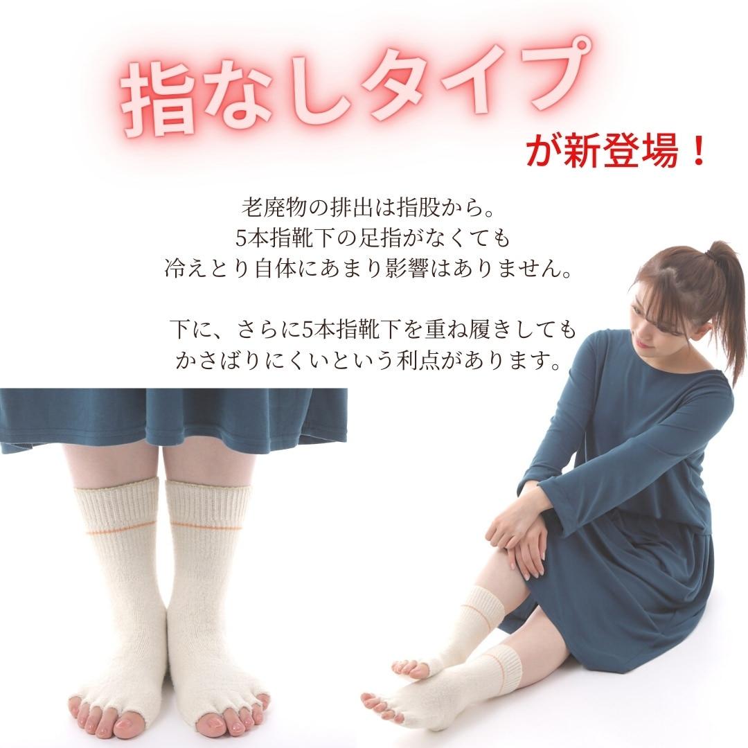 指なしタイプが新登場。老廃物の排出は指股から。5本指靴下の足指がなくても冷えとり自体にあまり影響はありません。下に、さらに5本指靴下を重ね履きしてもかさばりにくいという利点があります。