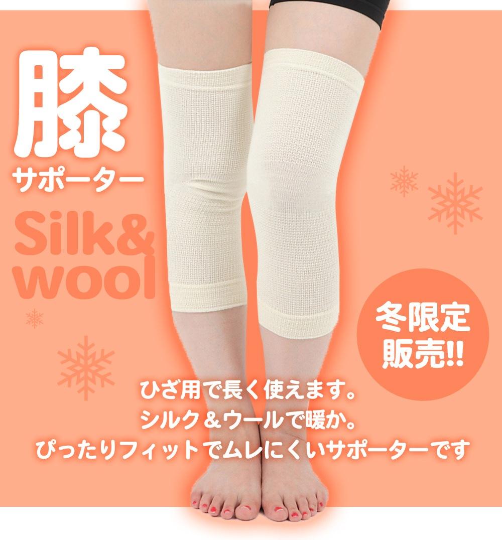ひざ用で長く使えます。シルク&ウールで暖か。ぴったりフィットでムレにくいサポーターです!
