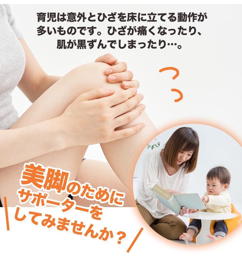 育児は意外とひざを床に立てる動作が多いものです。ひざが痛くなったり、肌が黒ずんでしまったり・・・。美脚のためにサポーターをしてみませんか?
