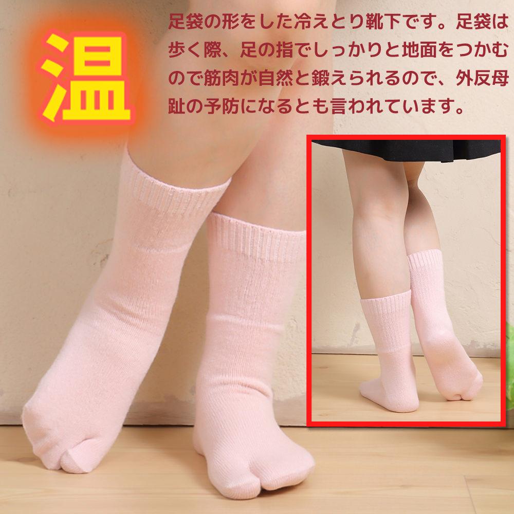 足袋の形をした冷えとり靴下です。足袋は歩く際、足の指でしっかりと地面をつかむので筋肉が自然と鍛えられるので、外反母趾の予防になるとも言われています。