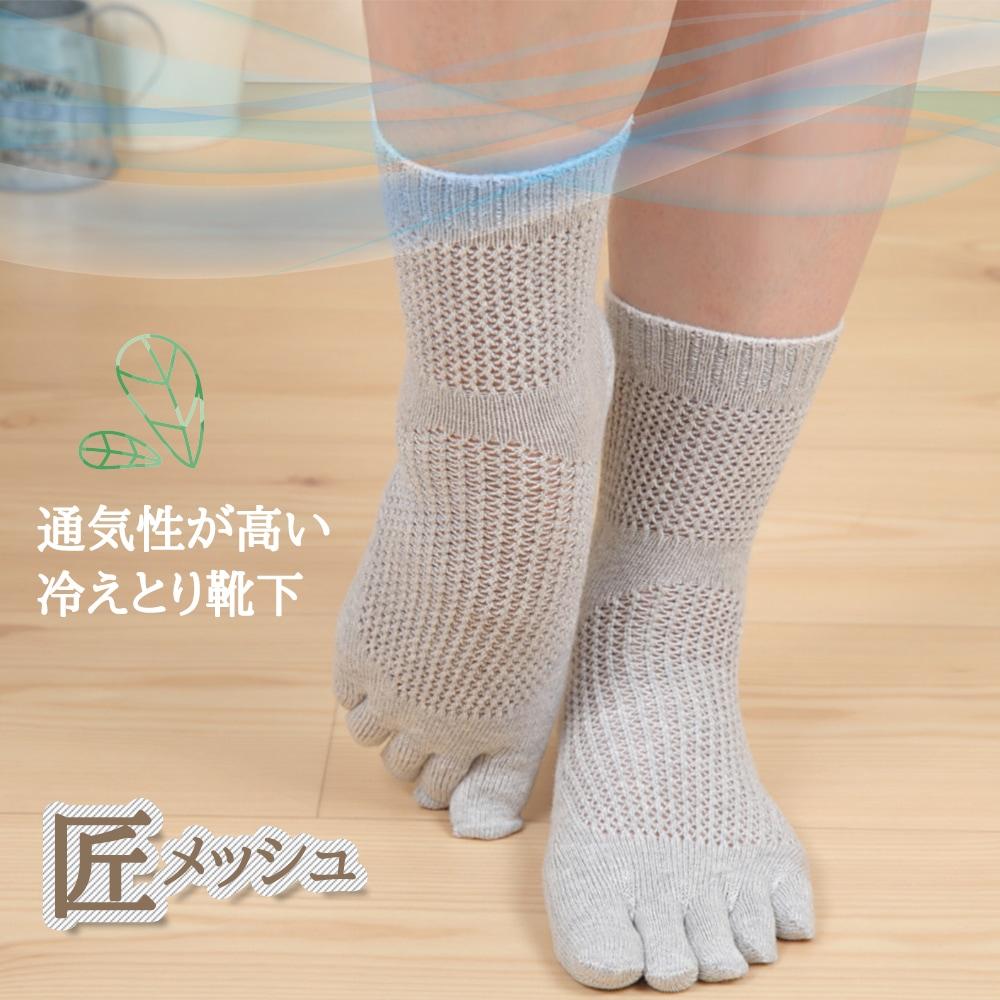 通気性が高い 冷えとり靴下