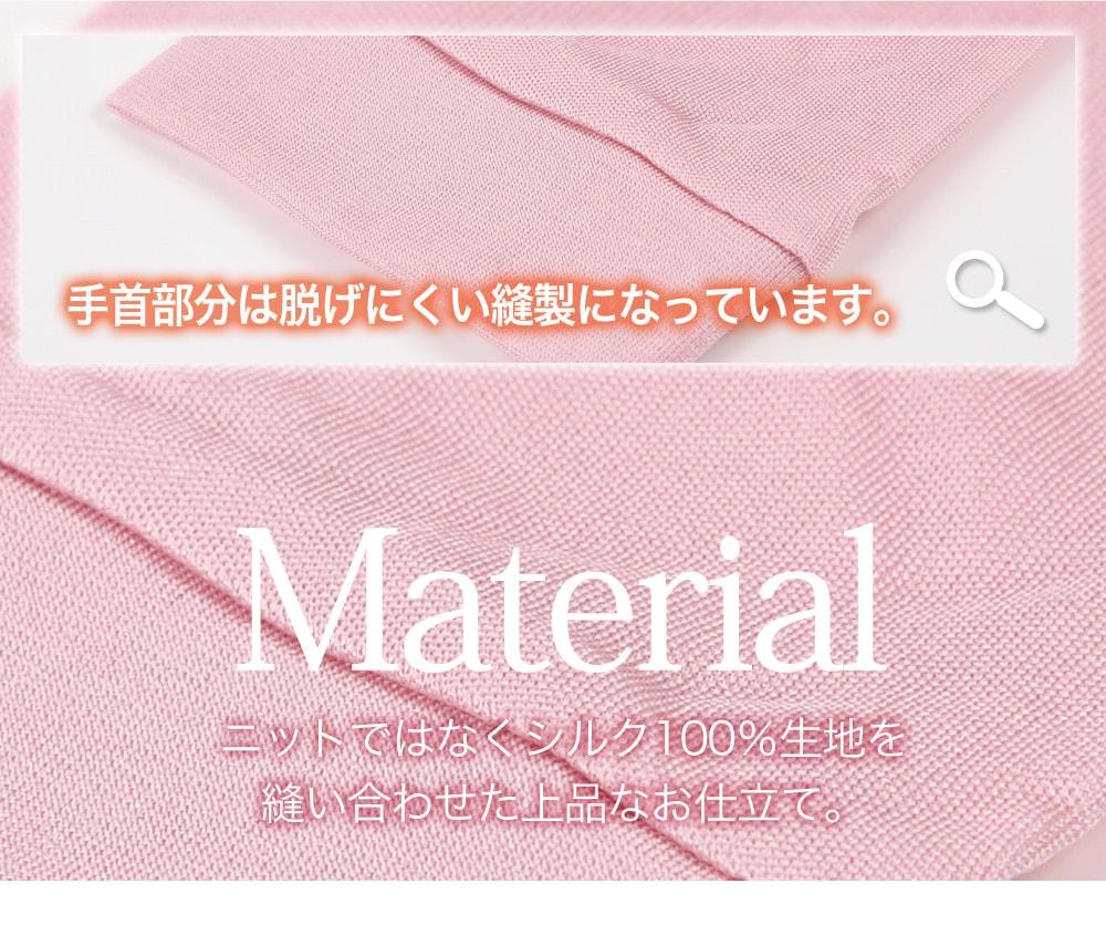 ニットではなくシルク100%生地を縫い合わせた 上品なお仕立て