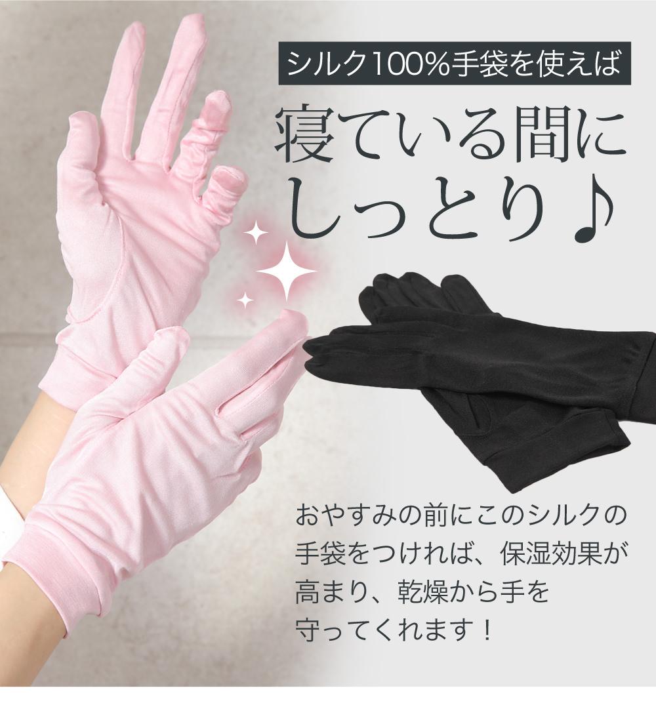 手首部分は脱げにくい縫製になっています。  夜寝るときにシルク100%手袋を着けて寝ると、 寝ている間にしっとり♪ おやすみの前にこのシルクの手袋をつければ、 保湿効果が高まり、乾燥から手を守ってくれます!