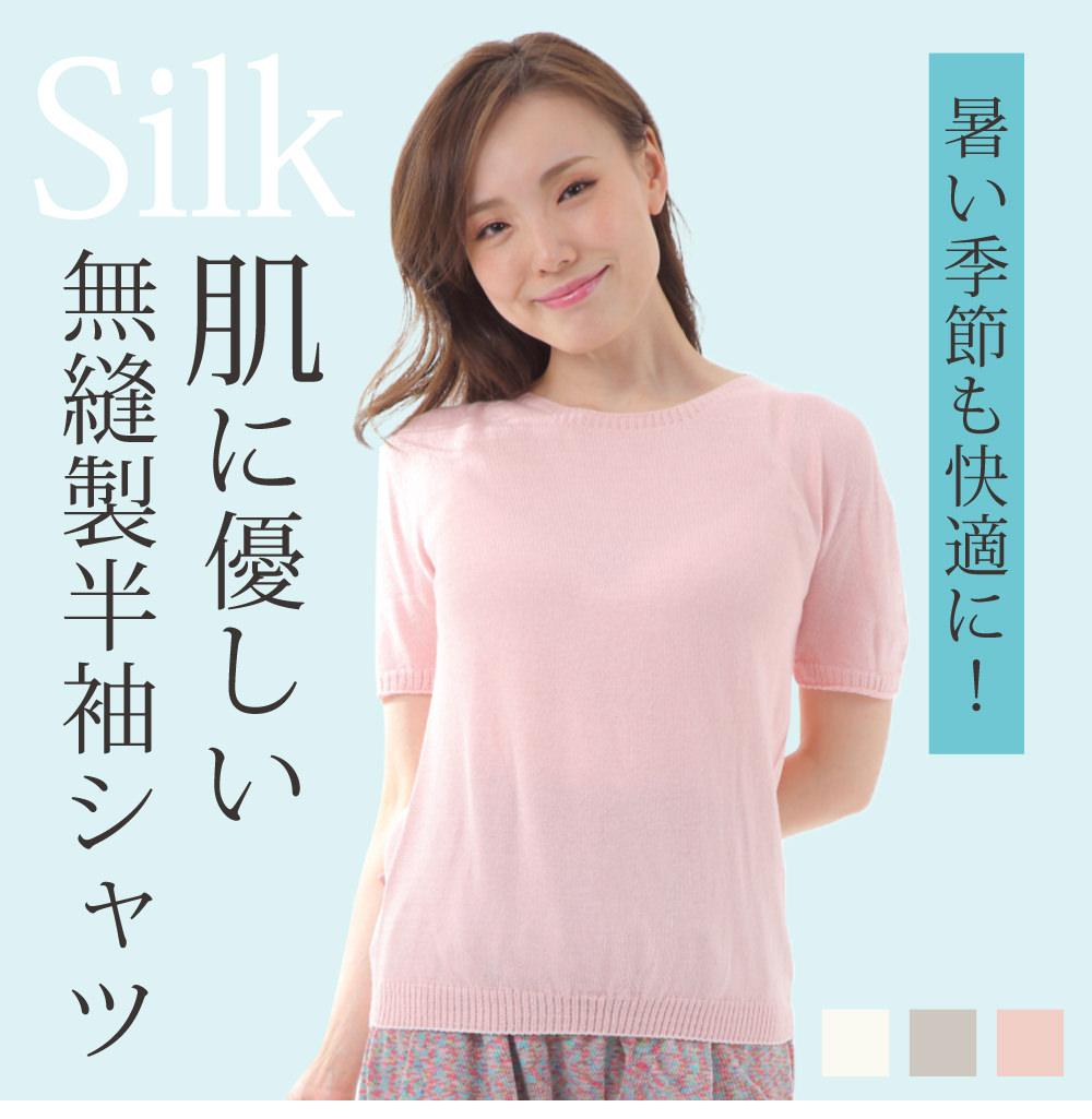 暑い季節も快適に。肌に優しい無縫製半袖シャツ