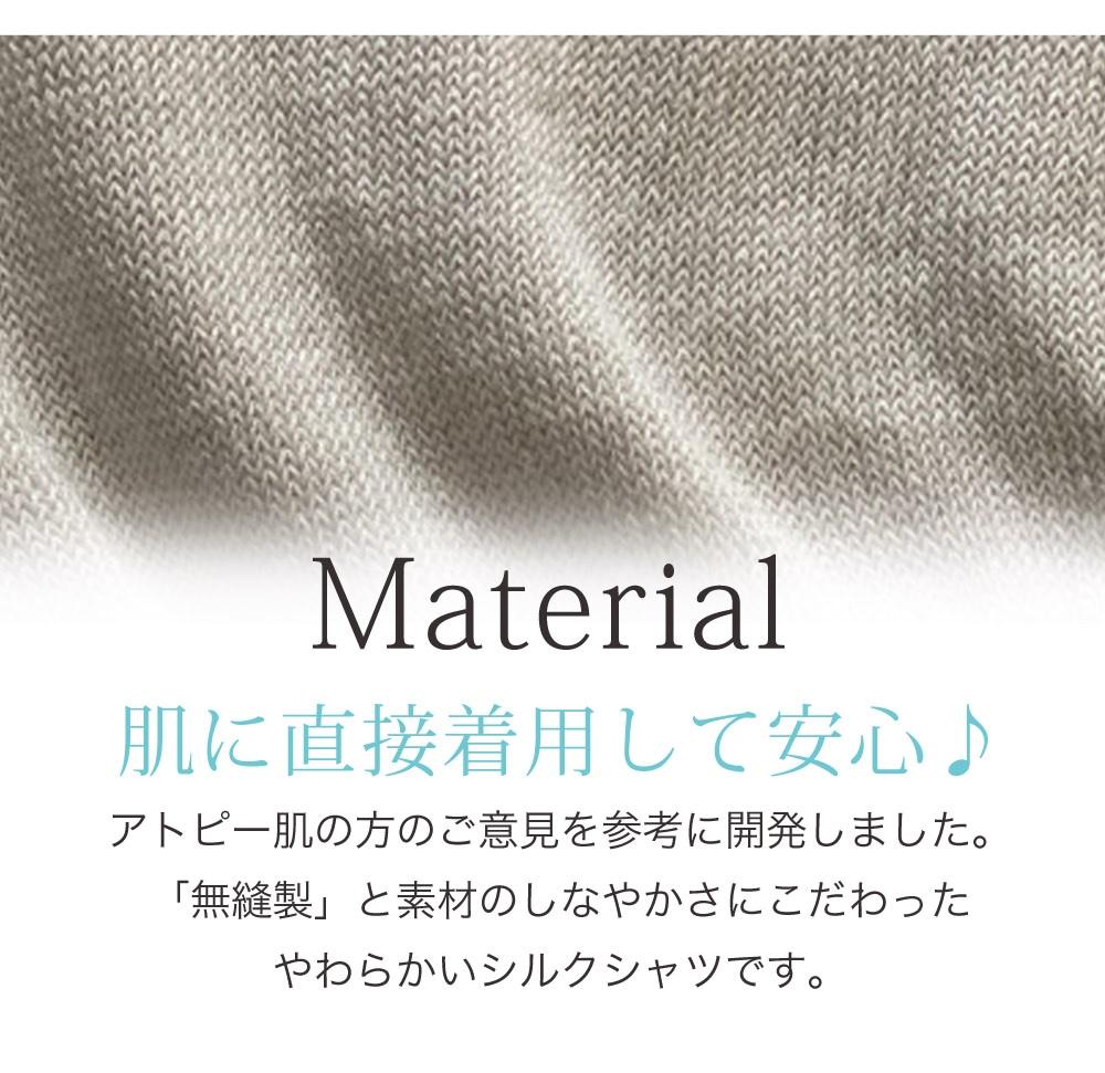 肌に直接着用して安心。アトピー肌の方のご意見を参考に開発しました。無縫製と素材のしなやかさにこだわったやわらかいシルクシャツです。