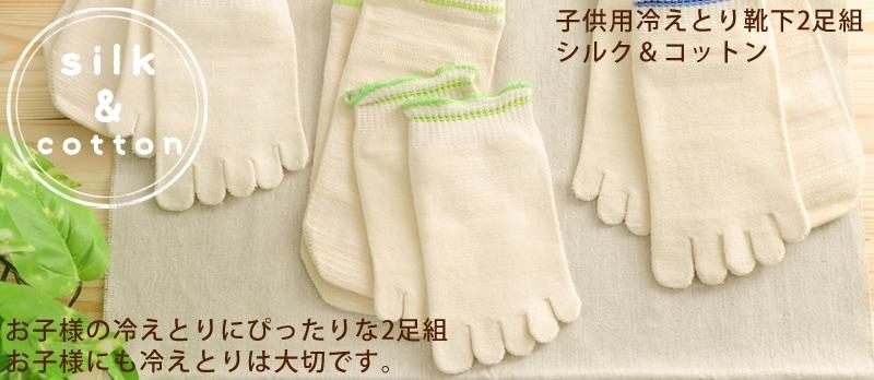お子様の冷えとりにぴったりな2足組 子供用冷えとり靴下2足組 シルク&コットン お子様にも冷えとりは大切です。