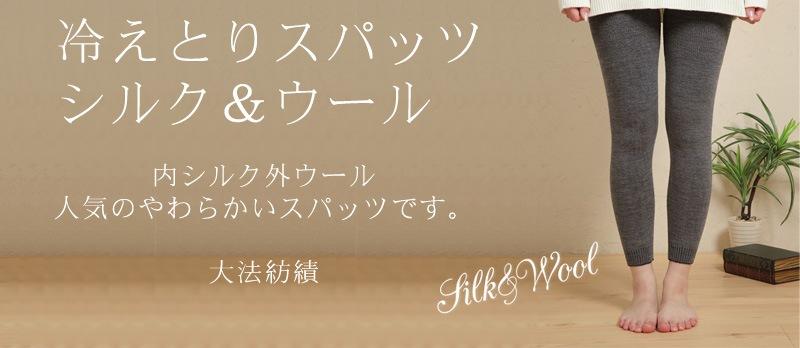 冷えとりスパッツ シルク&ウール 内シルク外ウール 人気のやわらかいスパッツです。 大法紡績