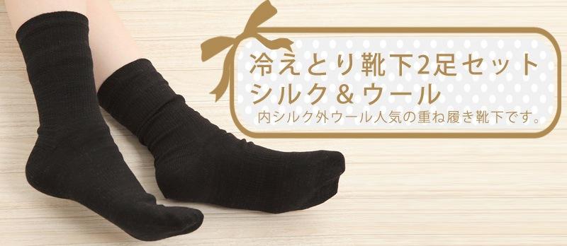便利な3WAY 冷えとり靴下2足セット シルク&ウール