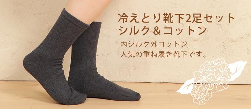 便利な3WAY 冷えとり靴下2足セット シルク&コットン