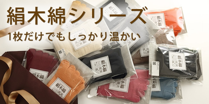 絹木綿シリーズ1枚だけでもしっかり温かい