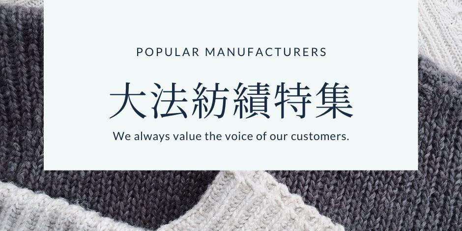 人気のメーカー 大法紡績特集