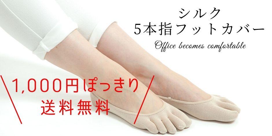 シルクの5本指フットカバー パンプスに♪ 1000円ぽっきり 送料無料