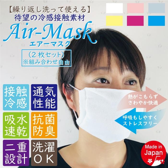 【繰り返し洗って使える】 接触冷感素材のエアスルーマスク