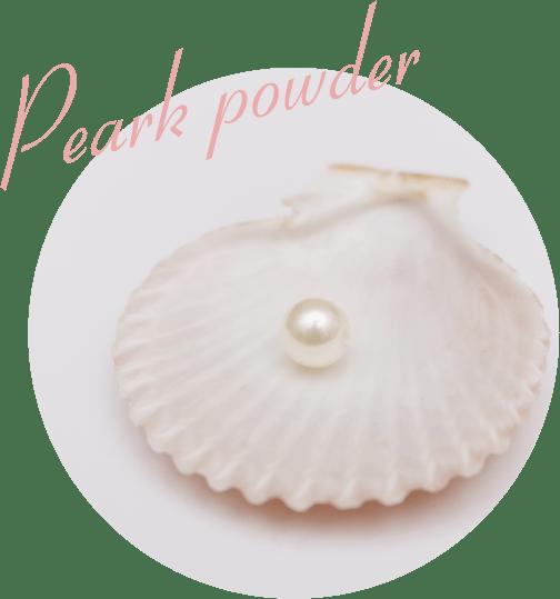 真珠層末(パールパウダー)