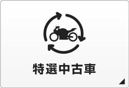 特選中古車