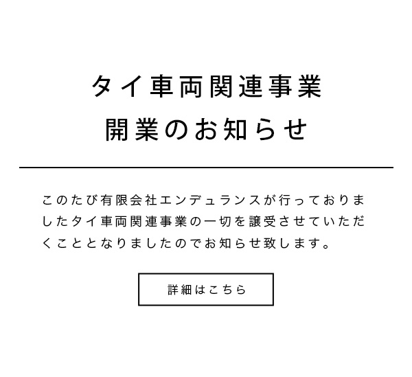 タイ車両関連事業開業のお知らせ