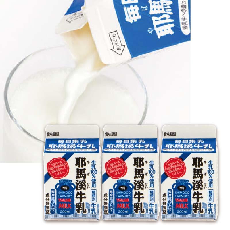 牛乳200ml 3本画像