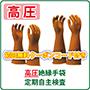 高圧用ゴム手袋(全長455mm)
