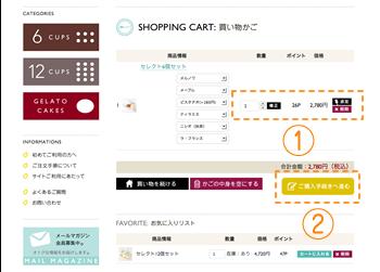 Step2-1: カートの中身を確認する〜Step2-2: 商品を確定する