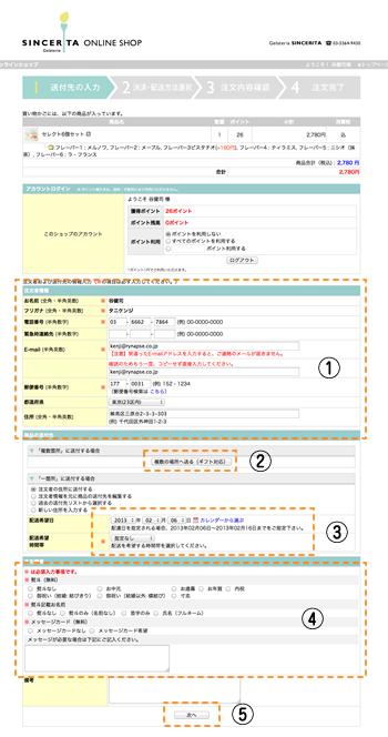Step3-1: 注文者の情報を入力する