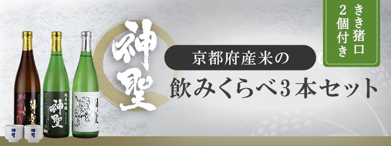 京都府産米の飲みくらべ3本セット