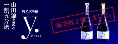 山田錦を極める一割五分磨 純米大吟醸ワイドット 販売終了いたしました