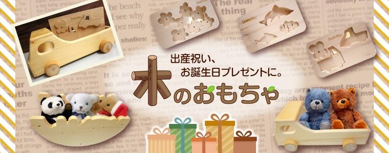 出産祝い・お誕生日祝いに 木のおもちゃ