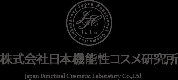 株式会社機能性コスメ研究所