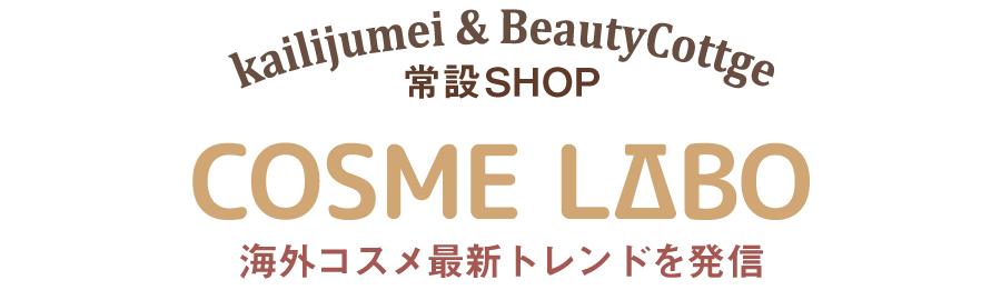 Kailijumei・BeautyCottage常設ショップ「COSME LABO」オープン!