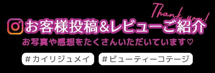 お客様投稿レビューご紹介