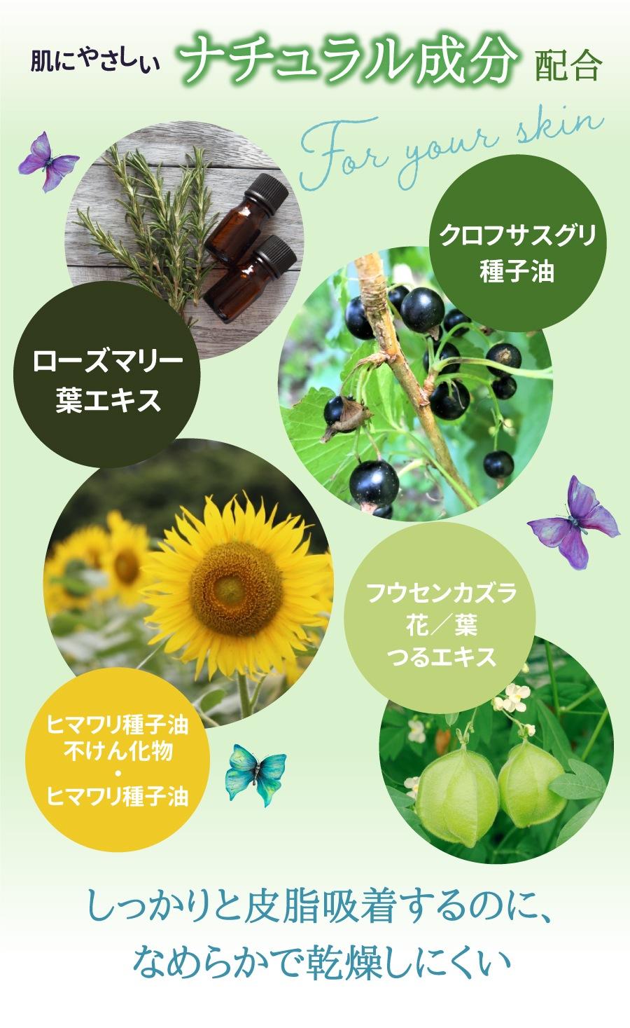 肌にやさしいナチュラル成分配合 ローズマリー葉エキス クロフサスグリ種子油 ヒマワリ種子油 フウセンカズラ 花・葉・つるエキス