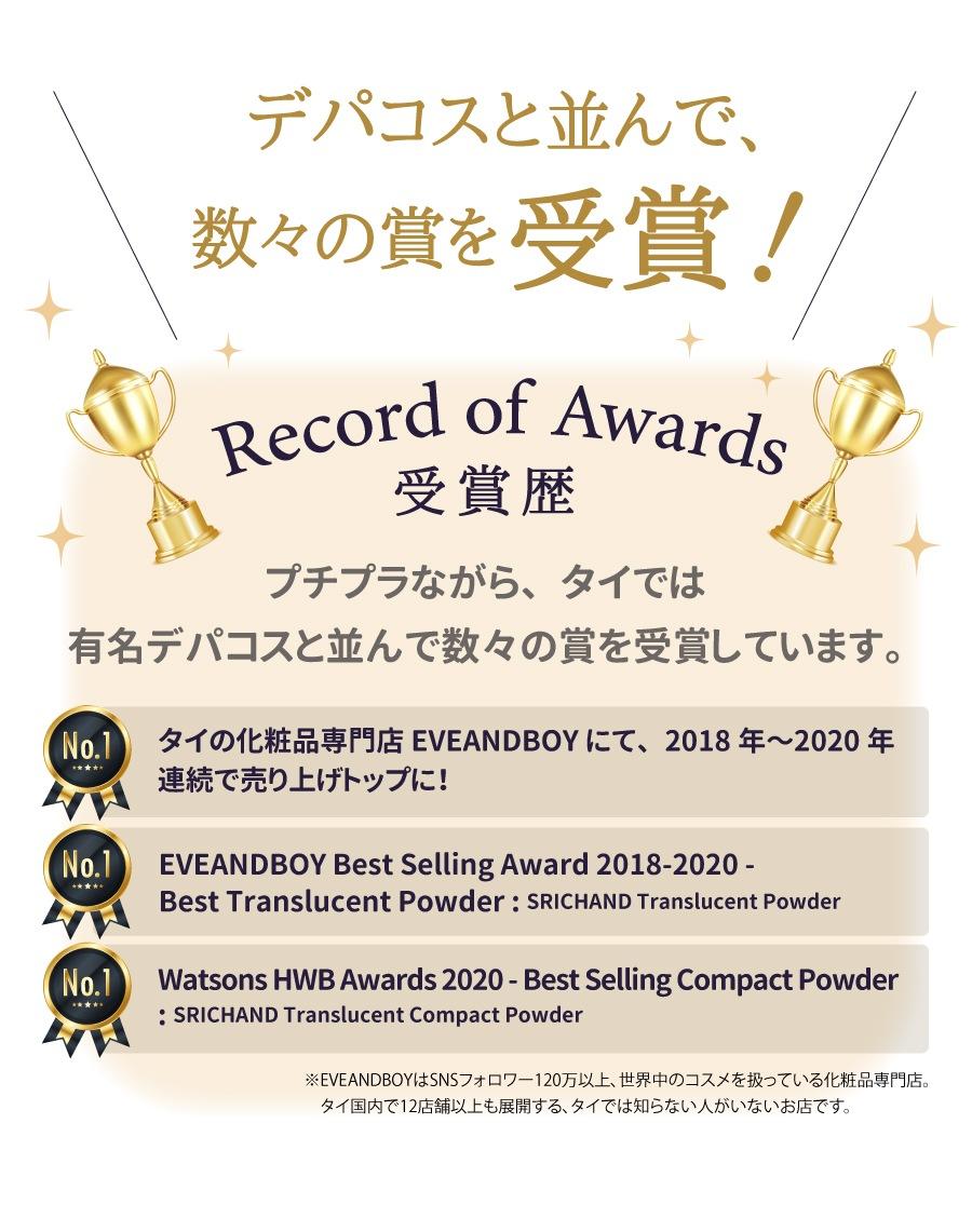 デパコスと並んで数々の賞を受賞!「受賞歴」プチプラながら、タイでは有名デパコスと並んで数々の賞を受賞しています