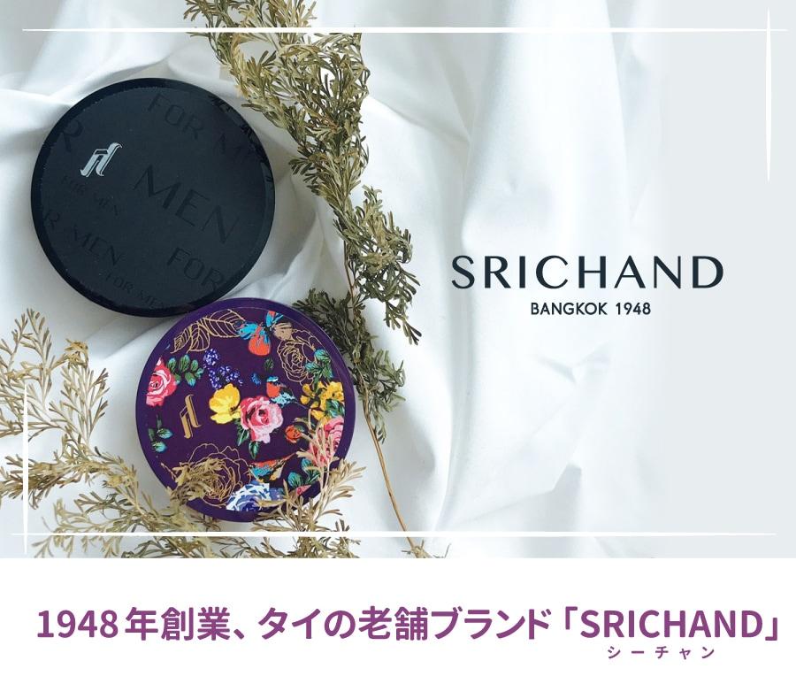 1948年創業、タイの老舗ブランド「Srichand(シーチャン)」