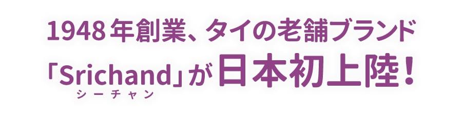 1948年創業 タイの老舗ブランドSRICHAND(シーチャン)が日本初上陸!